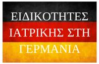 ΕΛΛΗΝΕΣ ΓΙΑΤΡΟΙ ΣΤΗ ΓΕΡΜΑΝΙΑ – GREEK DOCTORS IN GERMANY