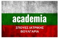 σπουδές ιατρικής στο εξωτερικό, ιατρική στη βουλγαρια
